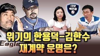 '파리 목숨' 재계약 앞둔 감독 4명 전망