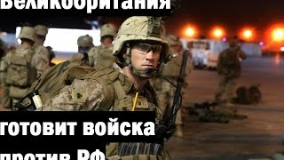 Великобритания готовиться к войне с Россией.