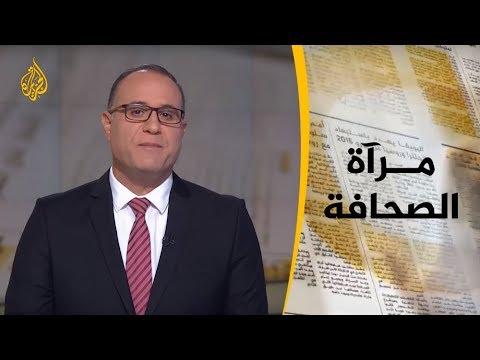 مرآة الصحافة الثانية 20/6/2019  - نشر قبل 3 ساعة