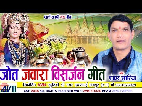 Shankar Jhariya   Cg Jas Geet    Jot Jawara Visarjan Geet   Chhattisgarhi Bhakti Song   Video 2018