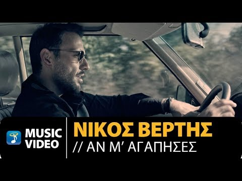 Nikos Vertis - An M' Agapises / Νίκος Βέρτης - Αν Μ' Αγάπησες (4K Official Videoclip)