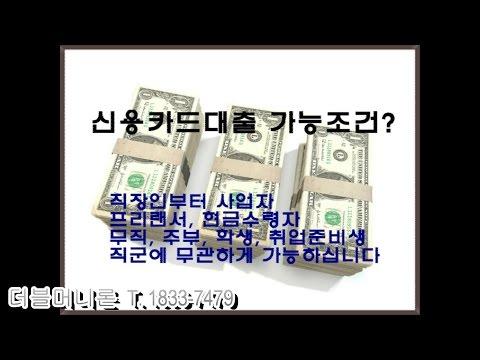 소액당일대출