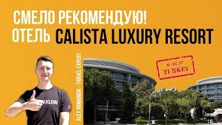 Свежий обзор отеля Calista Luxury Resort Hotel Belek апрель 2021