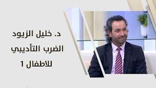د. خليل الزيود - الضرب التأديبي للاطفال 1