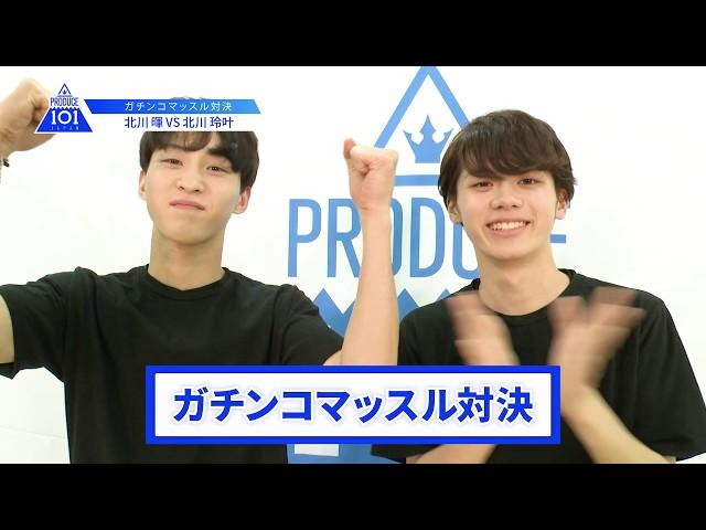 【北川 暉VS北川 玲叶】lガチンコマッスルバトルlPRODUCE 101 JAPAN