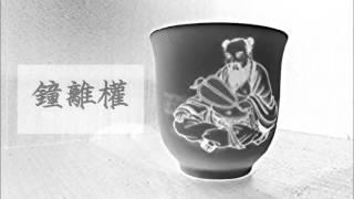 Drunken Boxing Kung Fu: Drunken Eight Immortals, Zhong Li Quan