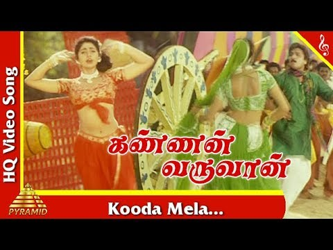 Kooda Mela Video Song |Kannan Varuwan Tamil Movie Songs | Karthick | Divya Unni |Pyramid Music