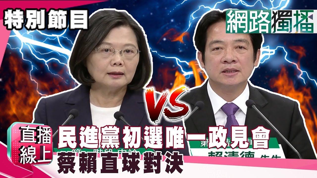 (網路獨播版)民進黨初選唯一政見會 蔡賴直球對決《直播線上》20190608-2 - YouTube