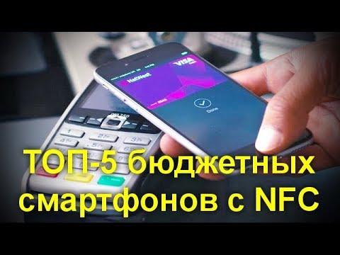 ТОП 5 бюджетных смартфонов с NFC