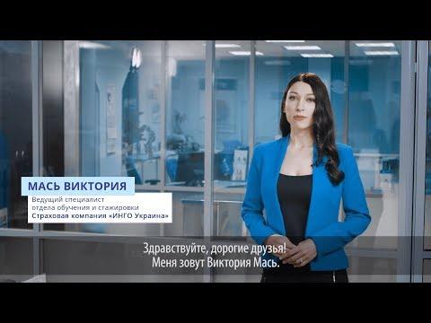 Медицинское страхование от «ИНГО Украина»