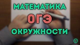 🔴 ОКРУЖНОСТИ ОГЭ модуль геометрия (задача 10)#1
