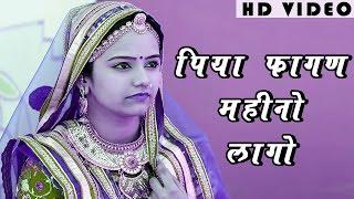 Latest Rajasthani HOLI Geet -