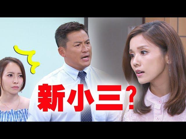 【金家好媳婦】EP157 冠廷又有新小三?! 秋儀直接發飆