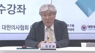 2020 알기 쉬운 심전도 - 이만영교수 강의