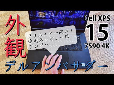 Dell New XPS 15実機レビュー!4Kマルチタスクもサクサク!動画編集能力、書き出し速度などAdobe製品使用感など。デルアンバサダー 2020