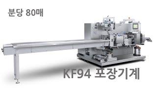 KF94 마스크 포장기계
