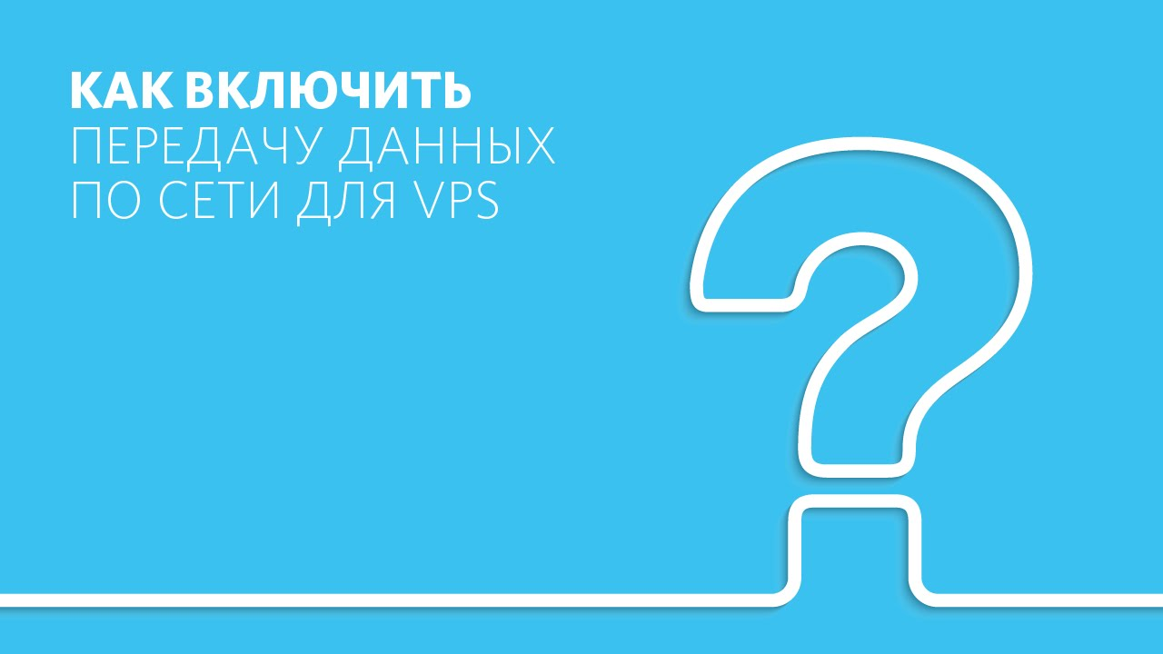 Как включить передачу данных по сети для VPS
