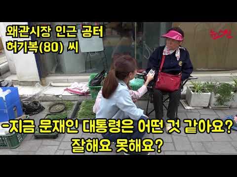"""경북 칠곡 민심, """"문재인은 좋은데 민주당은 글쎄"""""""