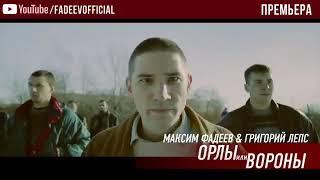 Трейлер клипа,,Максим Фадеев&Григорий Лепс-Орлы или вороны