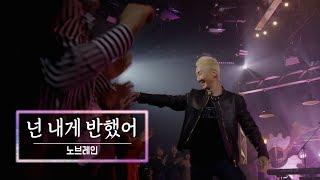 KBS 콘서트 문화창고 61회 노브레인(NO BRAIN…