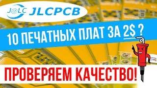 JLCPCB - Печатные платы с Китая