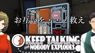 [LIVE] 上戸アペリの店外活動コラボゲーム実況編【Keep Talking and Nobody Explodes】