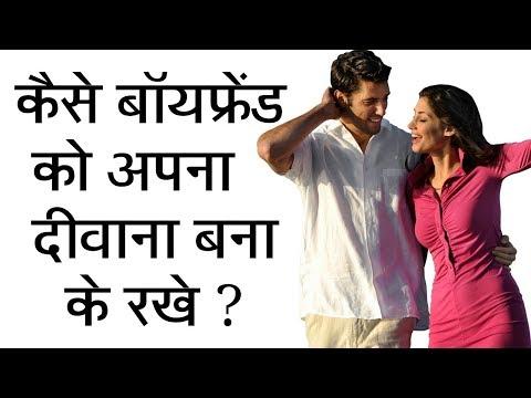 Kese Boyfriend Ko Hamesha Apni Ked Me Rakhe| Love Tips For Girls