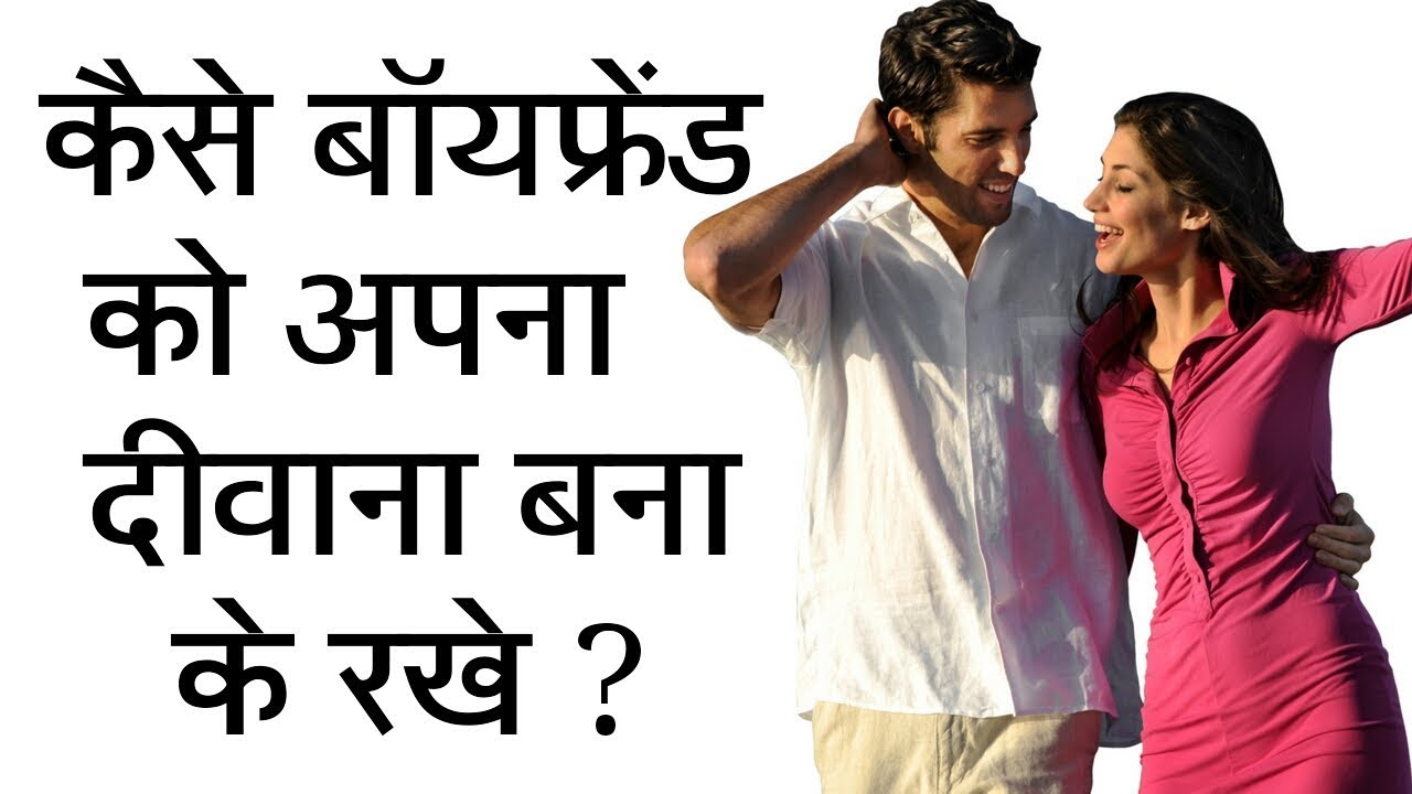 Kese Boyfriend Ko Hamesha Apni Ked Me Rakhe Love Tips For Girls
