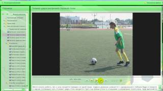 Электронное учебно-методическое пособие по футболу