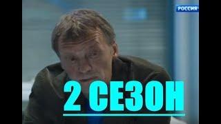 Доктор Рихтер 2 сезон - Дата выхода, анонс, содержание
