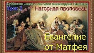 Урок 3 - Нагорная проповедь Иисуса