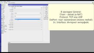 видео Как настроить проброс портов на роутерах MikroTik