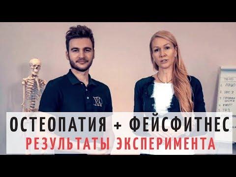 Остеопатия + Фейсфитнес! Целостное восстановление здоровья и молодости!