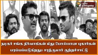 Fake complaints on Nadigar sangam officers: Sarath Kumar spl tamil video hot news 10-10-2015