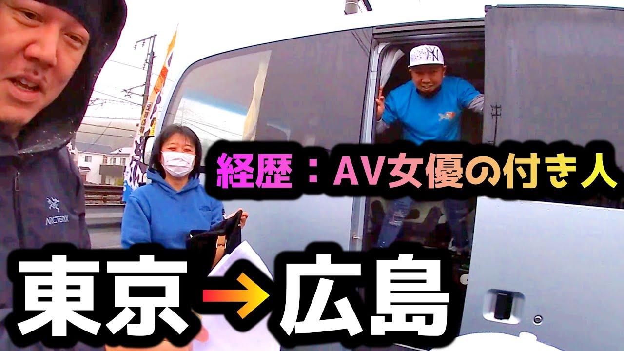 vol107 感動!東京から1100キロ!キャンピングカーに乗って視聴者さんが会いに来てくれた!