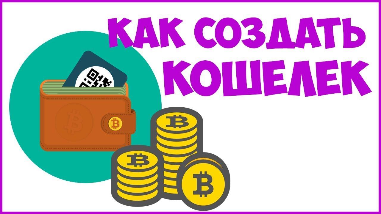 Как создать кошелек блокчейн, биткоин кошелек bitcoin для криптовалюты, заработок в интеренете