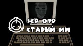 SCP 079 Старый ИИ