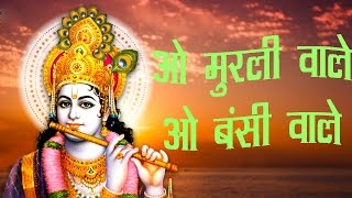 O Murli Wale O Bansi Wale || ओ मुरली वाले ओ बंसी वाले || New Devotional Bhajan 2017
