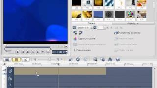 Урок 12 - Удаление эскизов, маска кадра в ulead videostudio .avi