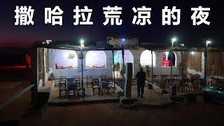 【埃及vlog】71-旅行中最恐怖的是面对他乡荒凉的夜晚