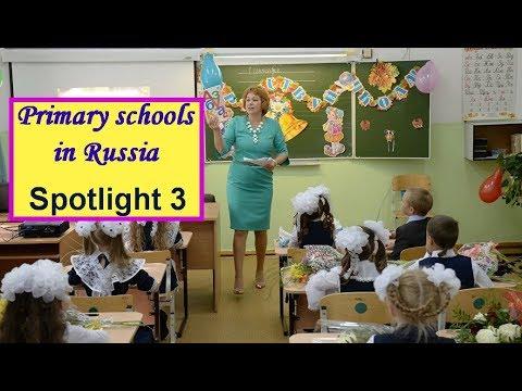 Spotlight 3. Чтение и перевод текста Primary Schools In Russia. Начальные школы в России. 3 класс