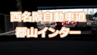 西名阪郡山インターはアプローチ長すぎ!