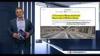 постер к видео Доктор Мясников о смертности от COVID-19