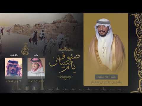 شيلة صفوف صبيان يام || حفل زواج الشيخ : مانع بن عنجر ال سالم || داء : فهد بن فصلا 2020