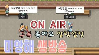 [좀비고•미앙해] 엠블 다 딴 기념 싱글 켠왕 vs 시…
