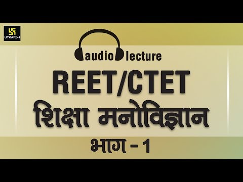 utkarsh classes psychology audio lecture part-1 for reet and ctet
