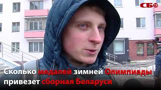 Сколько медалей зимней Олимпиады привезет сборная Беларуси – мнение народа