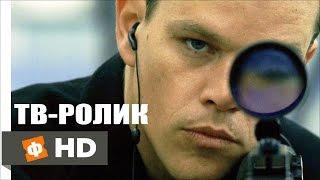 ДЖЕЙСОН БОРН - Русский ТВ ролик (2016)