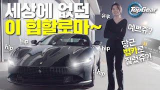 페라리 로마 서킷 시승기 (feat. 카레이서 오한솔&…