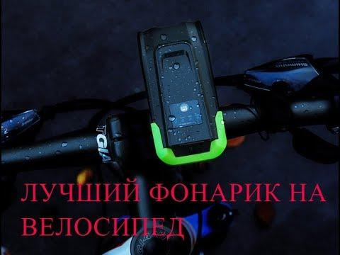 Супер фонарик на велосипед